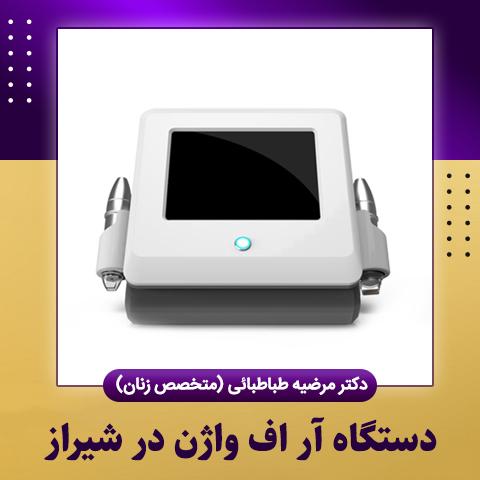 دستگاه آر اف واژن در شیراز