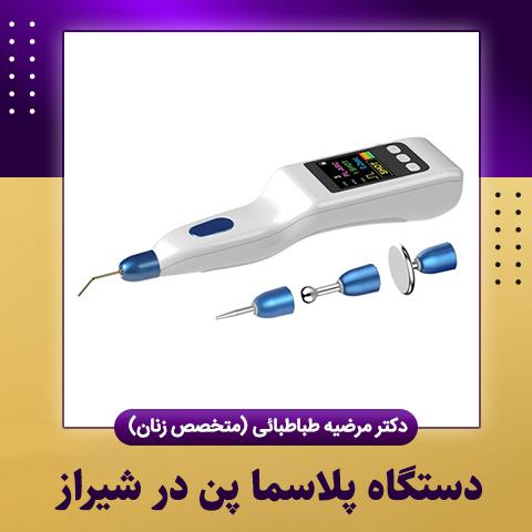 دستگاه پلاسما پن در شیراز