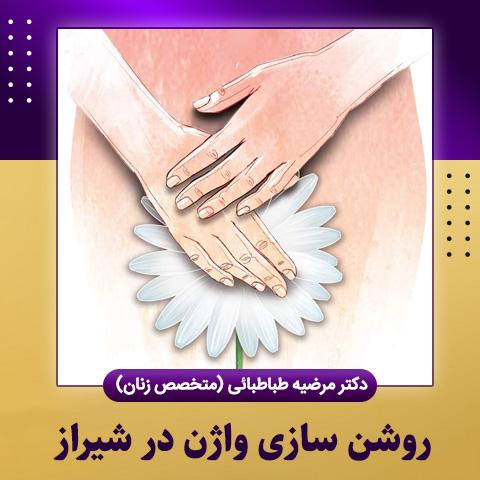 روشن سازی واژن در شیراز