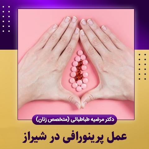 عمل پرینورافی در شیراز