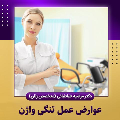 عوارض عمل تنگی واژن