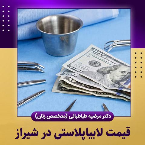 قیمت لابیاپلاستی در شیراز