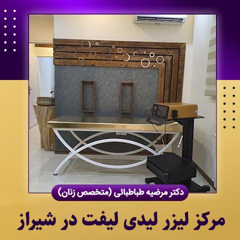 مرکز لیزر لیدی لیفت در شیراز2