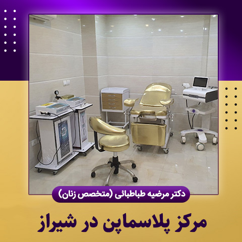 مرکز پلاسماپن در شیراز