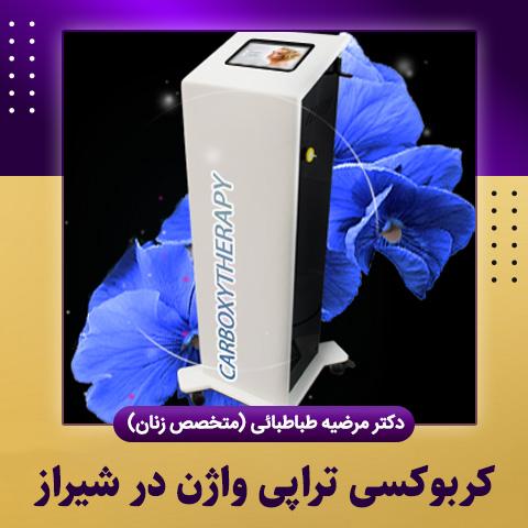 کربوکسی تراپی واژن در شیراز