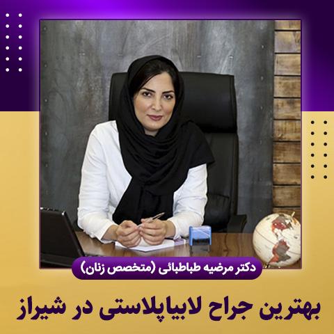 بهترین جراح لابیاپلاستی در شیراز