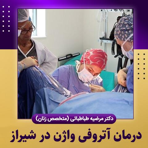 درمان آتروفی واژن در شیراز