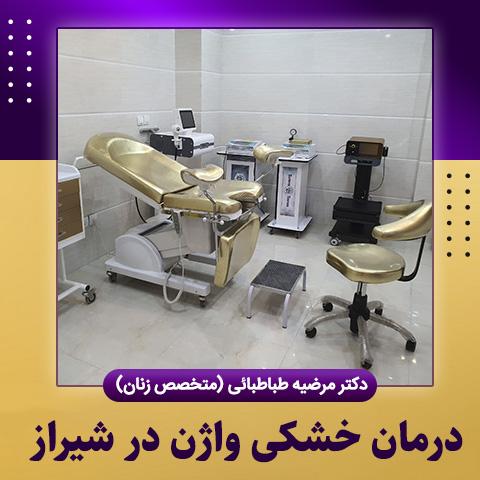 درمان خشکی واژن در شیراز