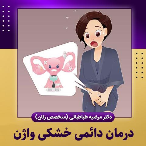 درمان دائمی خشکی واژن