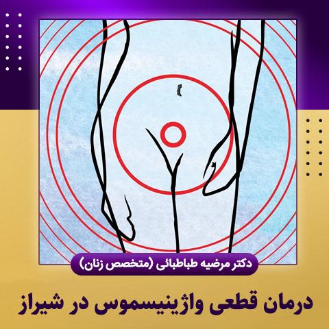 درمان قطعی واژینیسموس در شیراز