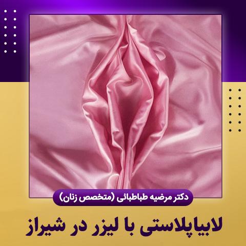 لابیاپلاستی با لیزر در شیراز