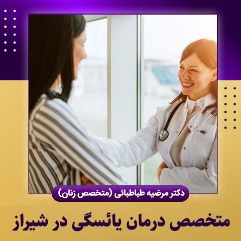 متخصص درمان یائسگی در شیراز