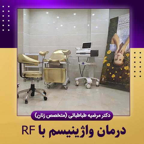 درمان واژینیسم با RF 1