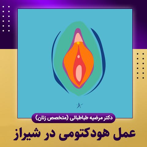 عمل هودکتومی در شیراز