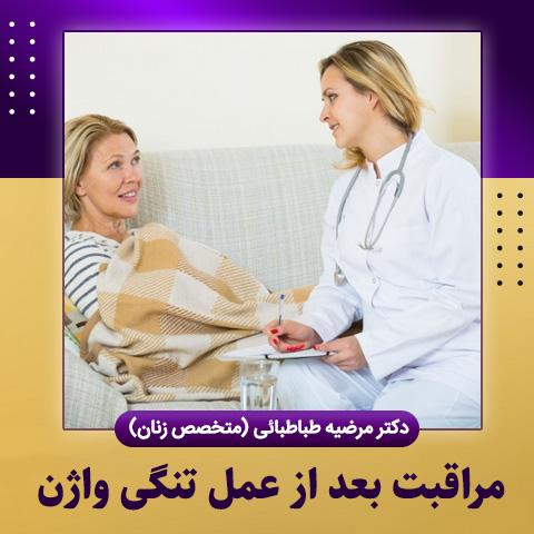 مراقبت بعد از عمل تنگی واژن