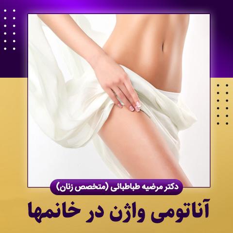 آناتومی واژن در خانمها