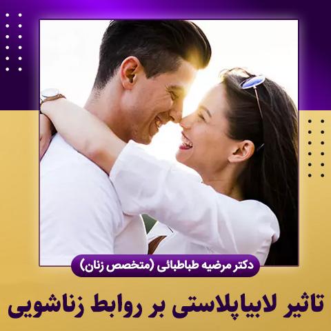 تاثیر لابیاپلاستی بر روابط زناشویی