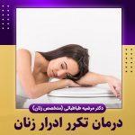 درمان تکرر ادرار زنان